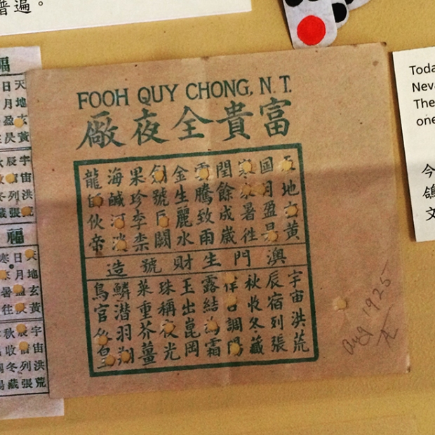 bingo card at Chinese Historical Society of America Museum